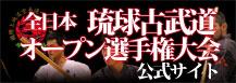 第11回全日本琉球古武道オープン選手権大会